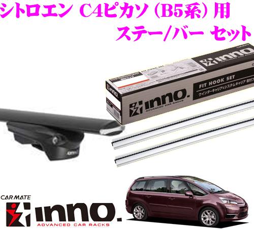 カーメイト INNO イノー シトロエン B5系 C4ピカソ用 エアロベースキャリア(スルータイプ)取付3点セット XS150 + XB138S + XB130S