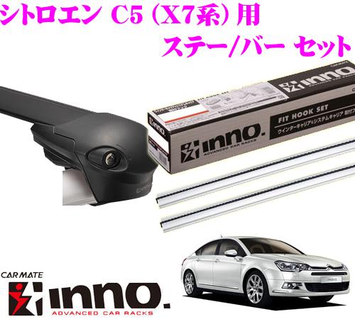 カーメイト INNO イノー シトロエン X7系 C5用 エアロベースキャリア(フラッシュタイプ)取付3点セット XS100 + XB100S + XB100S