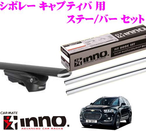 カーメイト INNO イノー シボレー - キャプティバ用 エアロベースキャリア(スルータイプ)取付3点セット XS150 + XB130S + XB123S