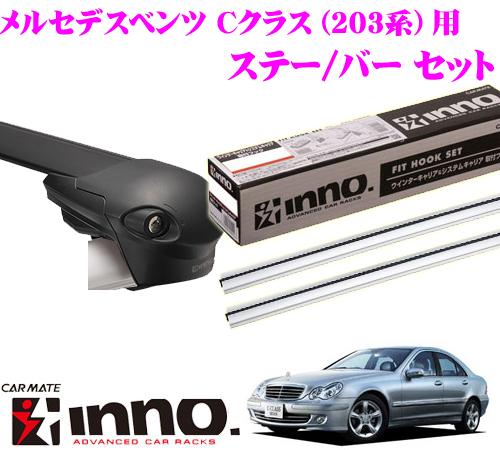 カーメイト INNO イノー メルセデスベンツ 203系 Cクラス用 エアロベースキャリア(フラッシュタイプ)取付3点セット XS100 + XB100S + XB93S