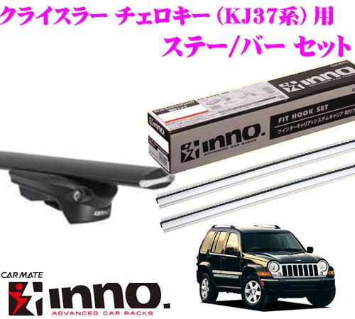 カーメイト INNO イノー クライスラー KJ37系 チェロキー用 エアロベースキャリア(スルータイプ)取付3点セット XS150 + XB138S + XB130S