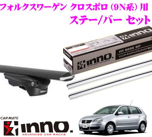 カーメイト INNO イノー フォルクスワーゲン 9N系 クロスポロ用 エアロベースキャリア(スルータイプ)取付3点セット XS150 + XB123S + XB115S