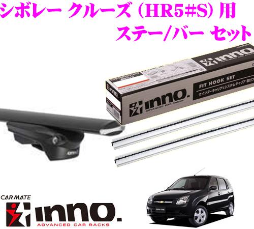カーメイト INNO イノー シボレー HR50系/HR80系 クルーズ用 エアロベースキャリア(スルータイプ)取付3点セット XS150 + XB130S + XB130S
