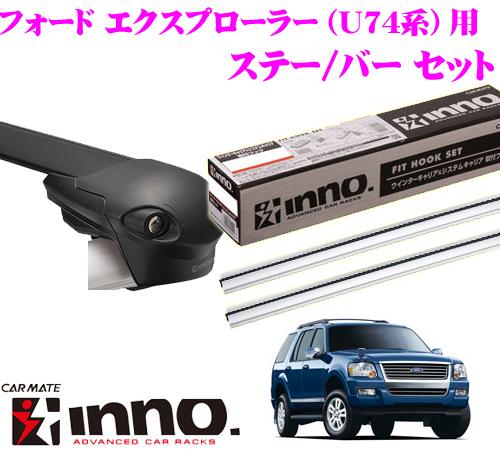カーメイト INNO イノー フォード U74系 エクスプローラー用 エアロベースキャリア(フラッシュタイプ)取付3点セット XS100 + XB100S + XB100S
