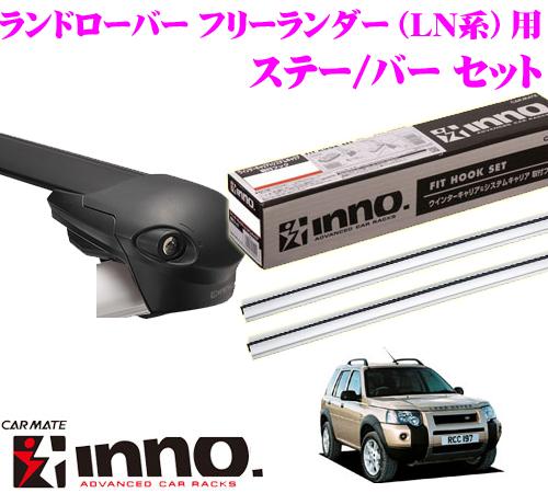 カーメイト INNO イノー ランドロー LN系 フリーランダー用 エアロベースキャリア(フラッシュタイプ)取付3点セット XS100 + XB93S + XB85S