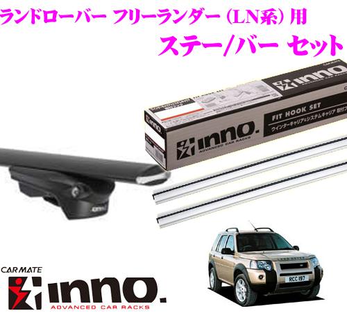 カーメイト INNO イノー ランドロー LN系 フリーランダー用 エアロベースキャリア(スルータイプ)取付3点セット XS150 + XB123S + XB115S
