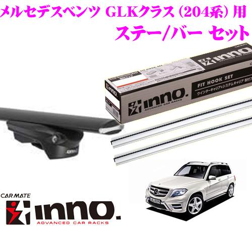 カーメイト INNO イノー メルセデスベンツ 204系 GLKクラス用 エアロベースキャリア(スルータイプ)取付3点セット XS150 + XB130S + XB123S