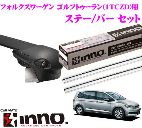 カーメイト INNO イノー フォルクスワーゲン 1TCZD ゴルフトゥーラン用 エアロベースキャリア(フラッシュタイプ)取付3点セット XS100 + XB115S + XB108S