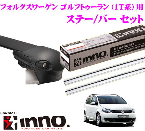 カーメイト INNO イノー フォルクスワーゲン 1T系 ゴルフトゥーラン用 エアロベースキャリア(フラッシュタイプ)取付3点セット XS100 + XB115S + XB100S