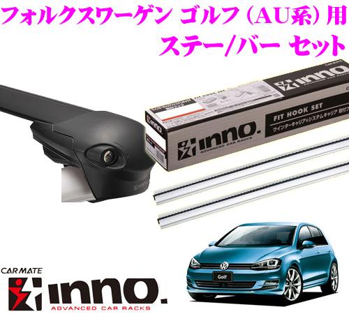 カーメイト INNO イノー フォルクスワーゲン AU系 ゴルフ用 エアロベースキャリア(フラッシュタイプ)取付3点セット XS100 + XB100S + XB85S