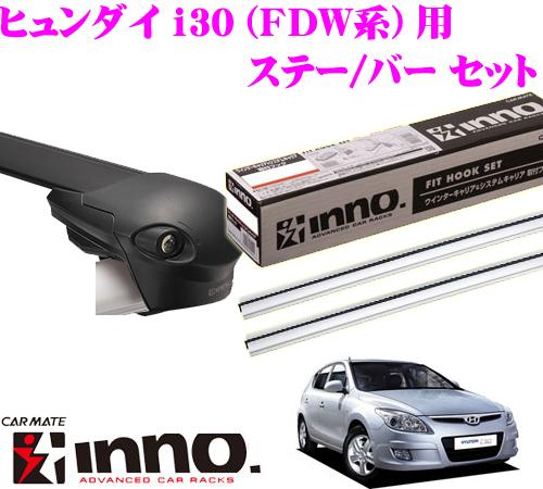 カーメイト INNO イノー ヒュンダイ FDW系 i30用 エアロベースキャリア(フラッシュタイプ)取付3点セット XS100 + XB93S + XB93S