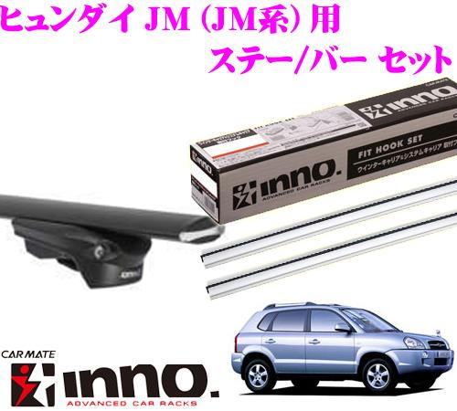 カーメイト INNO イノー ヒュンダイ JM系 JM用 エアロベースキャリア(スルータイプ)取付3点セット XS150 + XB130S + XB123S