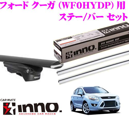 カーメイト INNO イノー フォード WF0HYDP クーガ用 エアロベースキャリア(スルータイプ)取付3点セット XS150 + XB138S + XB130S