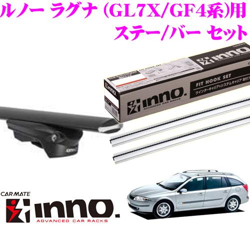 カーメイト INNO イノー ルノー GL7X/GF4系 ラグナ用 エアロベースキャリア(スルータイプ)取付3点セット XS150 + XB123S + XB123S