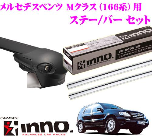 カーメイト INNO イノー メルセデスベンツ 163系166系 Mクラス用 エアロベースキャリア(フラッシュタイプ)取付3点セット XS100 + XB115S + XB108S
