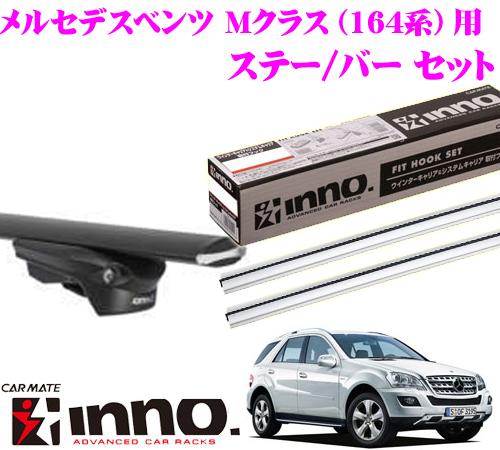 カーメイト INNO イノー メルセデスベンツ 164系 Mクラス用 エアロベースキャリア(スルータイプ)取付3点セット XS150 + XB138S + XB123S