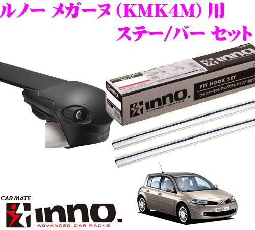 カーメイト INNO イノー ルノー KMK4M/KMF4系 メガーヌ用 エアロベースキャリア(フラッシュタイプ)取付3点セット XS100 + XB100S + XB100S