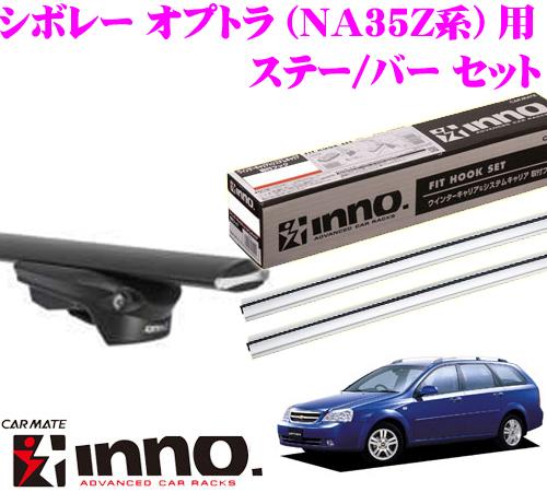 カーメイト INNO イノー シボレー NA35Z系 オプトラ用 エアロベースキャリア(スルータイプ)取付3点セット XS150 + XB115S + XB115S