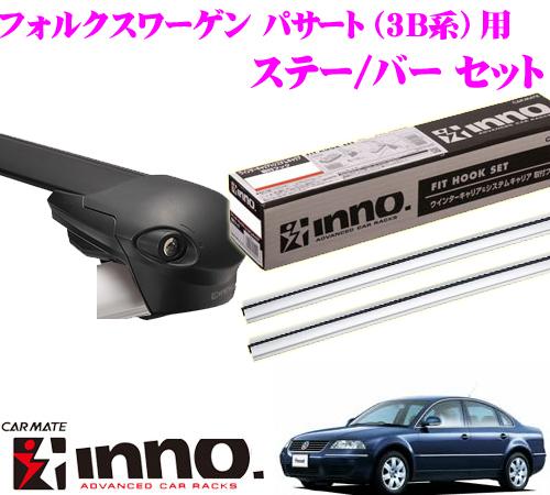 カーメイト INNO イノー フォルクスワーゲン 3B系 パサート用 エアロベースキャリア(フラッシュタイプ)取付3点セット XS100 + XB93S + XB93S