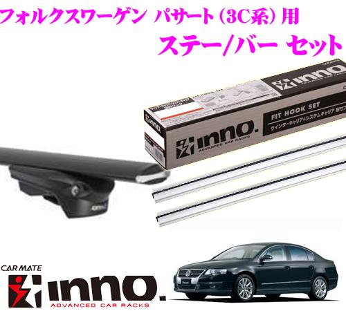 カーメイト INNO イノー フォルクスワーゲン 3C系 パサート用 エアロベースキャリア(スルータイプ)取付3点セット XS150 + XB123S + XB115S