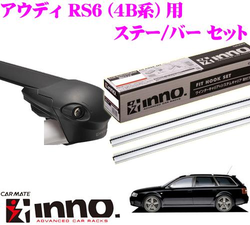 カーメイト INNO イノー アウディ 4B系 RS6用 エアロベースキャリア(フラッシュタイプ)取付3点セット XS100 + XB100S + XB100S
