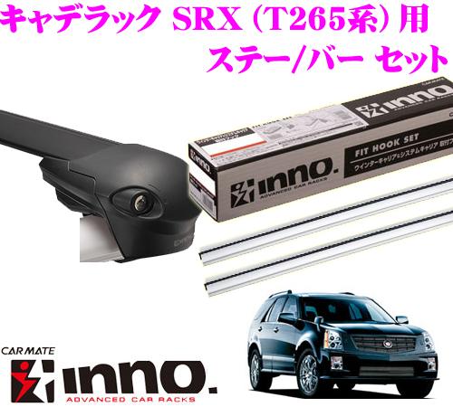 カーメイト INNO イノー キャデラック T265系 SRX用 エアロベースキャリア(フラッシュタイプ)取付3点セット XS100 + XB100S + XB93S