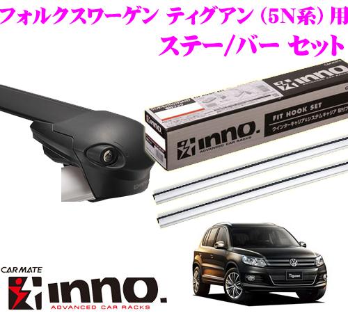 カーメイト INNO イノー フォルクスワーゲン 5N系 ティグアン用 エアロベースキャリア(フラッシュタイプ)取付3点セット XS100 + XB100S + XB93S