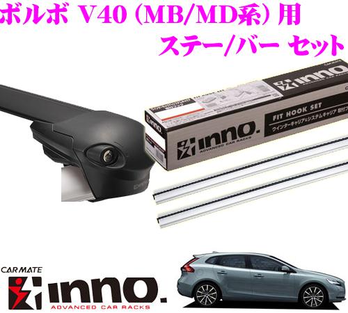 カーメイト INNO イノー ボルボ MB/MD系 V40用 エアロベースキャリア(フラッシュタイプ)取付3点セット XS100 + XB108S + XB93S