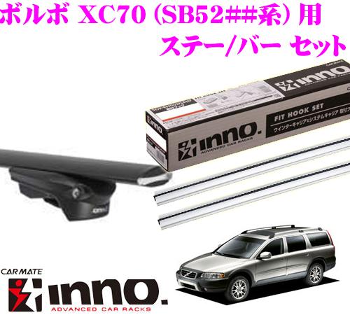 カーメイト INNO イノー ボルボ SB52系 XC70用 エアロベースキャリア(スルータイプ)取付3点セット XS150 + XB138S + XB138S