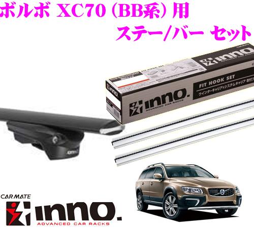 カーメイト INNO イノー ボルボ BB系 XC70用 エアロベースキャリア(スルータイプ)取付3点セット XS150 + XB130S + XB123S