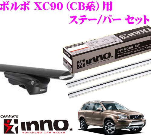カーメイト INNO イノー ボルボ CB系 XC90用 エアロベースキャリア(スルータイプ)取付3点セット XS150 + XB130S + XB123S