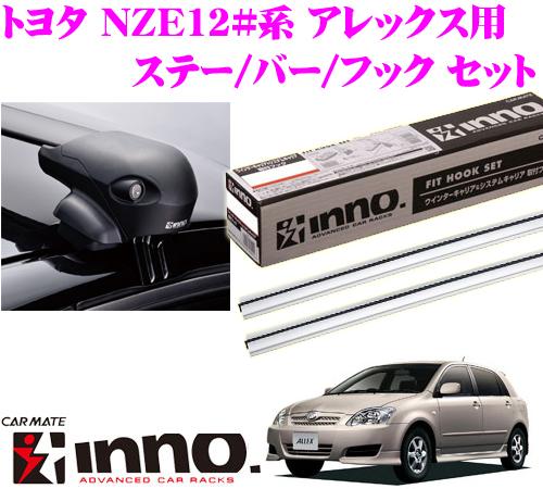 カーメイト INNO イノー トヨタ 120系 アレックス用 エアロベースキャリア(フラッシュタイプ)取付4点セット XS201 + K195 + XB100S + XB100S