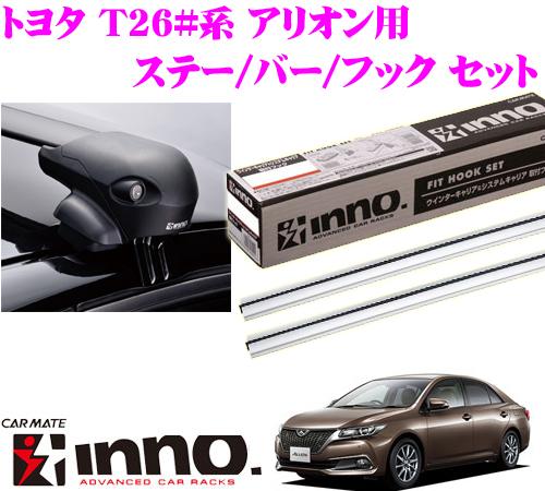 カーメイト INNO イノー トヨタ 260系 アリオン用 エアロベースキャリア(フラッシュタイプ)取付4点セット XS201 + K329 + XB100S + XB100S