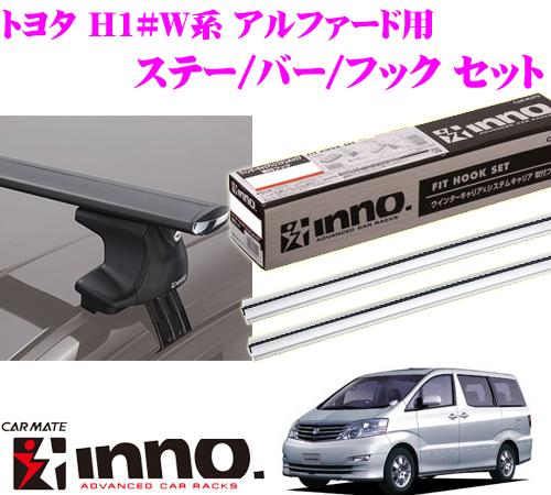 カーメイト INNO イノー トヨタ 10系 アルファード用 エアロベースキャリア(スルータイプ)取付4点セット XS250 + K401 + XB138S + XB138S