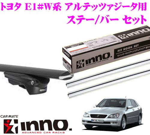 カーメイト INNO イノー トヨタ 10系 アルテッツァジータ用 エアロベースキャリア(スルータイプ)取付3点セット XS150 + XB123S + XB123S