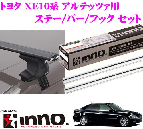 カーメイト INNO イノー トヨタ XE10系 アルテッツァ用 エアロベースキャリア(スルータイプ)取付4点セット XS250 + K251 + XB123S + XB123S
