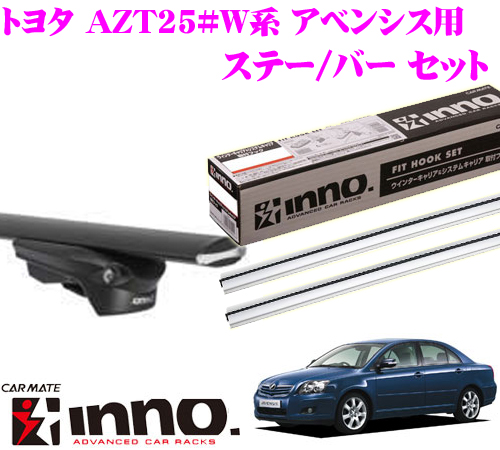 カーメイト INNO イノー トヨタ 250系 アベンシス用 エアロベースキャリア(スルータイプ)取付3点セット XS150 + XB123S + XB123S