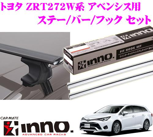 カーメイト INNO イノー トヨタ ZRT272W系 アベンシス用 エアロベースキャリア(スルータイプ)取付4点セット XS250 + K411 + XB138S + XB138S