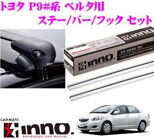 カーメイト INNO イノー トヨタ 90系 ベルタ用 エアロベースキャリア(フラッシュタイプ)取付4点セット XS201 + K297 + XB100S + XB100S