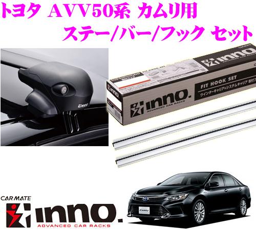 カーメイト INNO イノー トヨタ AVV50系 カムリ用 エアロベースキャリア(フラッシュタイプ)取付4点セット XS201 + K410 + XB108S + XB108S