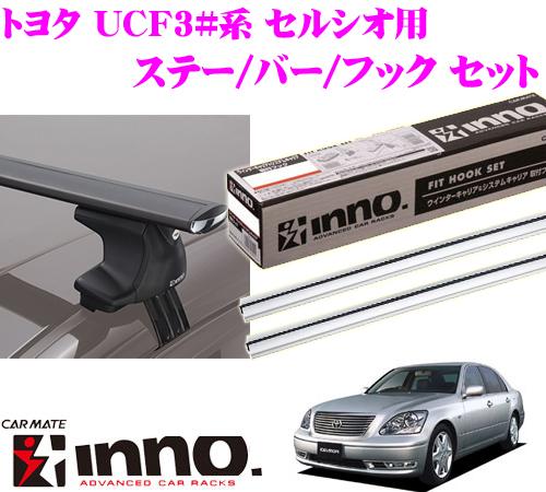 カーメイト INNO イノー トヨタ 30系 セルシオ用 エアロベースキャリア(スルータイプ)取付4点セット XS250 + K268 + XB130S + XB130S