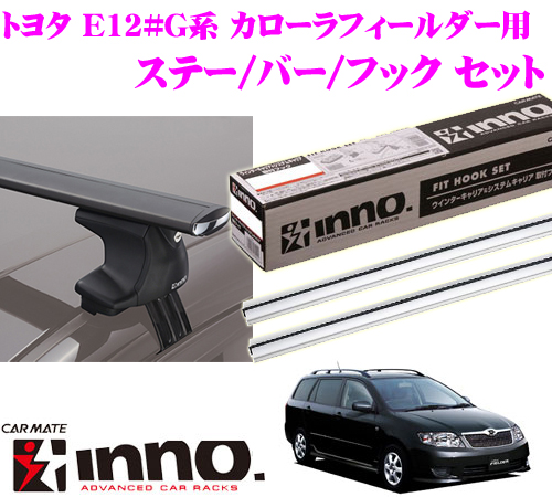 カーメイト INNO イノー トヨタ 120系 カローラフィールダー用 エアロベースキャリア(スルータイプ)取付4点セット XS250 + K195 + XB123S + XB123S