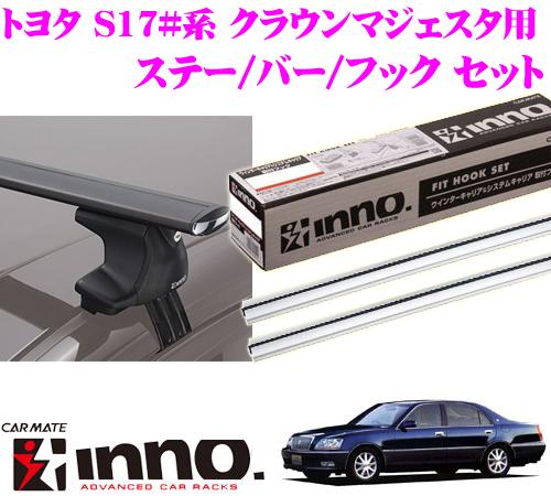 カーメイト INNO イノー トヨタ 170系 クラウンマジェスタ用 エアロベースキャリア(スルータイプ)取付4点セット XS250 + K261 + XB130S + XB130S