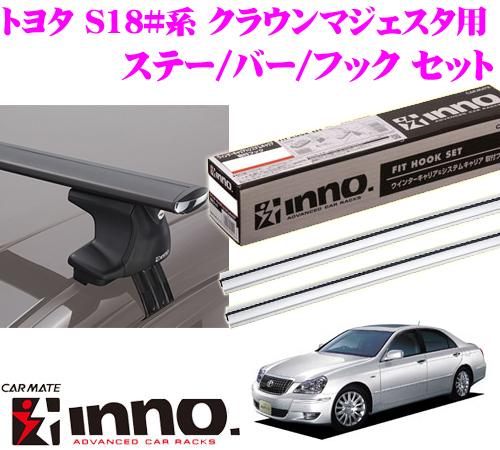 カーメイト INNO イノー トヨタ 180系 クラウンマジェスタ用 エアロベースキャリア(スルータイプ)取付4点セット XS250 + K254 + XB130S + XB130S
