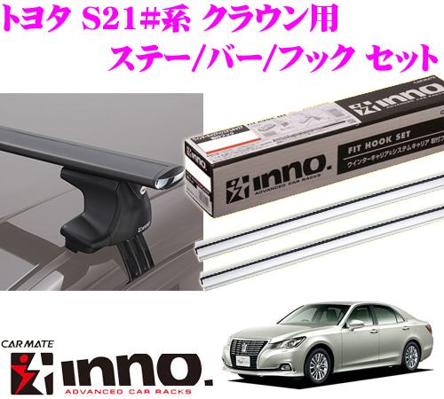 カーメイト INNO イノー トヨタ 210系 クラウン用 エアロベースキャリア(スルータイプ)取付4点セット XS250 + K429 + XB130S + XB130S