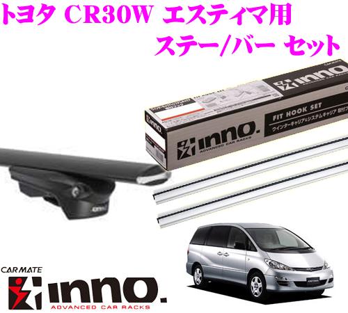 カーメイト INNO イノー トヨタ CR30W/CR40W系 エスティマ用 エアロベースキャリア(スルータイプ)取付3点セット XS150 + XB130S + XB123S