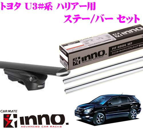 カーメイト INNO イノー トヨタ 30系 ハリアー用 エアロベースキャリア(スルータイプ)取付3点セット XS150 + XB130S + XB130S