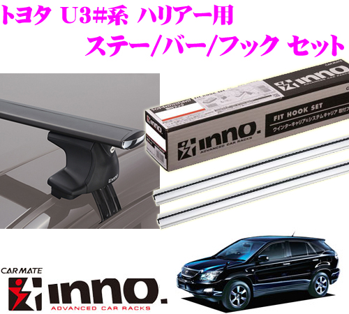 カーメイト INNO イノー トヨタ 30系 ハリアー用 エアロベースキャリア(スルータイプ)取付4点セット XS250 + K296 + XB138S + XB138S