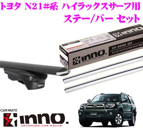 カーメイト INNO イノー トヨタ 210系 ハイラックスサーフ用 エアロベースキャリア(スルータイプ)取付3点セット XS150 + XB138S + XB138S