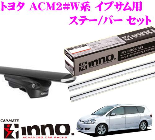 カーメイト INNO イノー トヨタ 20系 イプサム用 エアロベースキャリア(スルータイプ)取付3点セット XS150 + XB123S + XB115S
